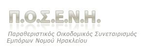 Παραθεριστικός Οικοδομικός Συνεταιρισμός Εμπόρων Νομού Ηρακλείου